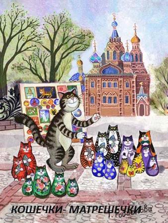 Коты родионовой открытки 46